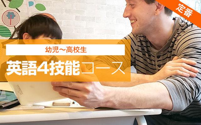 英語4技能コース