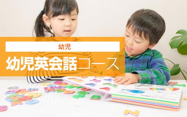幼児英会話コース
