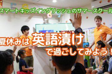 7月22日~8月30日にサマースクールを開催します