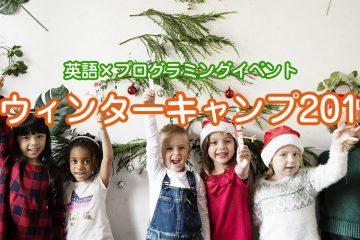 12月25日~27日、1月6日~8日にウインタースクールを開催します