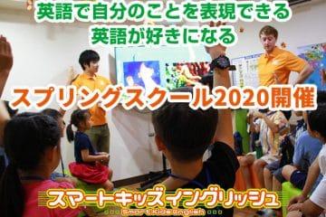 二子玉川でスプリングスクール2020の募集開始!