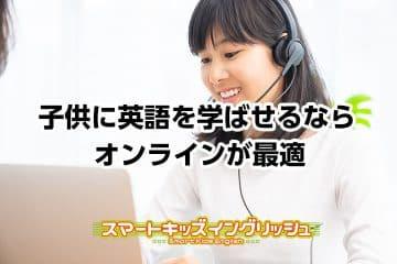子供に英語を学ばせるならオンラインのマンツーマン英会話が最適