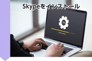 Skypeをインストール