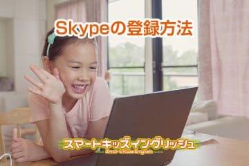Skypeの登録方法