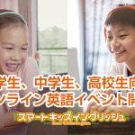 <無料>小学生、中学生、高校生向け、英語のオンラインイベントを開催