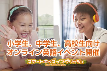 <無料>小学生、中学生、高校生向け、秋の英語のオンラインイベントを開催