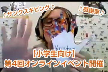 【小学生向け】第4回オンラインイベントを実施しました