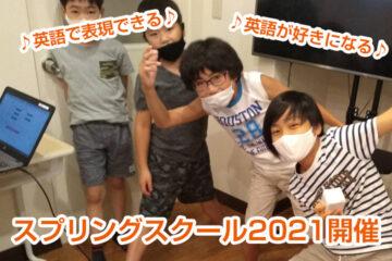 二子玉川でスプリングスクール2021の募集開始!