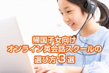 帰国子女向けオンライン英会話スクールの選び方