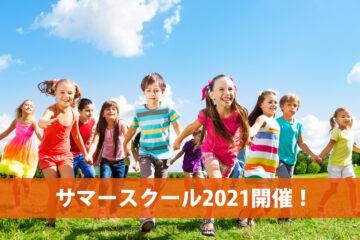 【8月】8/2~8/6 サマースクールを開催します!