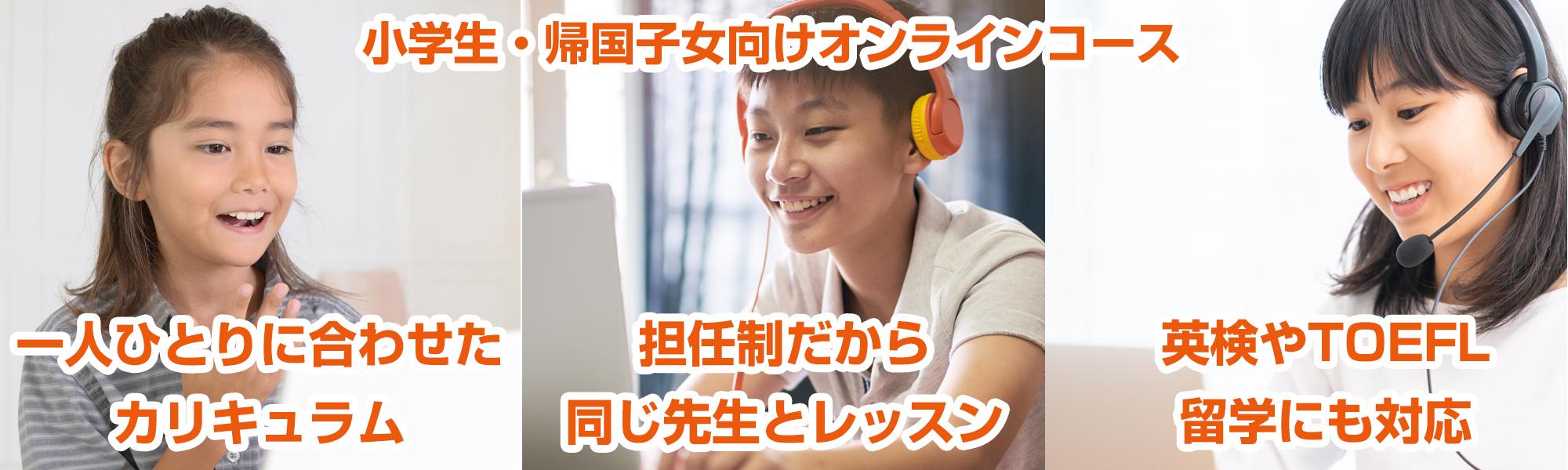 子供向けオンライン英会話スクール