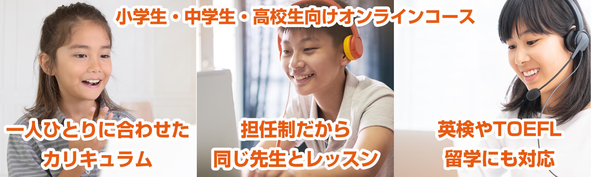 オンライン英語4技能コース