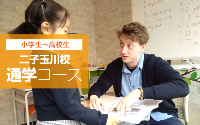 二子玉川校通学コース
