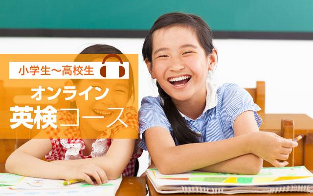 オンライン英検コース
